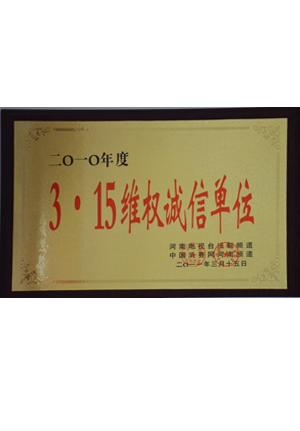 3.15维权诚信单位
