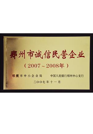 郑州市诚信民营企业